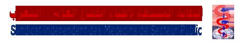 النقابة المستقلة لأطباء القطاع العام المغرب