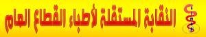 جواب موحد عن استفسارالادارة حول المشاركة في الاضراب الوطني للنقابة المستقلة يوم الأربعاء 29 أكتوبر