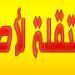 رسالــــــة مفتوحـــــــة إلــــــى                                              السيد وزير الصحة المحترم