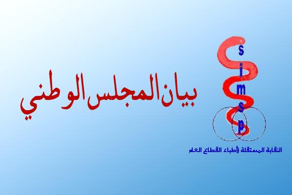 بيان المجلس الوطني و اللجنة الإدارية