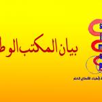 بيان عاجل للمكتب الوطني : المرحلة الثالثة من البرنامج النضالي التصعيدي