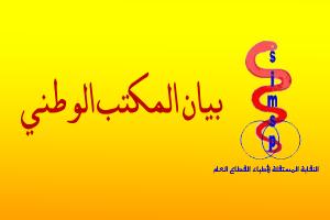 إضراب وطني لمدة 24 ساعة يوم الأربعاء 29 أكتوبر و ذلك بجميع المؤسسات الصحية باستثناء أقسام الإنعاش و المستعجلات