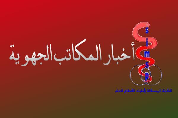 تأسيس المكتب الجهوي لڭلميم-السمارة للنقابة المستقلة لأطباء القطاع العام