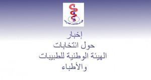 انتخابات الهيئة الوطنية