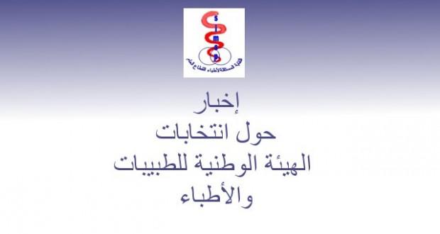 إخبار حول انتخابات الهيئة  الوطنية للطبيبات و الأطباء