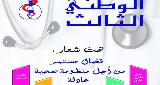 البيان الختامي للمؤتمر الوطني الثالث للنقابة المستقلة لأطباء القطاع العام