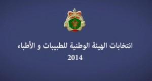 انتخابات الهيأة الوطنية للأطباء (فيديو)