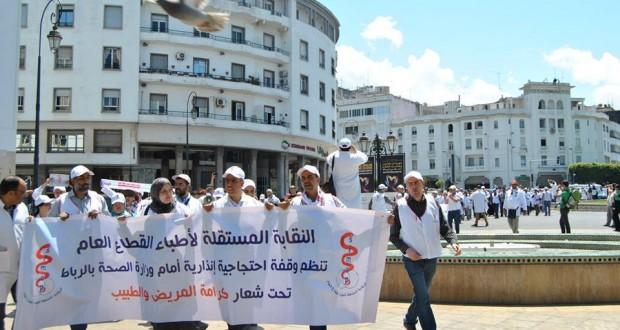 بلاغ للمكتب الوطني – مسيرة الكرامة 25 ماي 2015