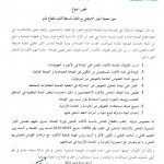 بلاغ المكتب الوطني حول الاتفاق مع وزارة الصحة